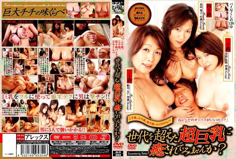 三十路の人妻、安奈久美出演のフェラ無料熟女動画像。世代を超えた超巨乳に癒されてみませんか?