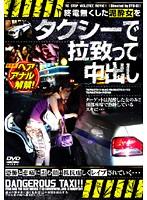 (h_259alx00374)[ALX-374] 終電無くした泥酔女をタクシーで拉致って中出し ダウンロード