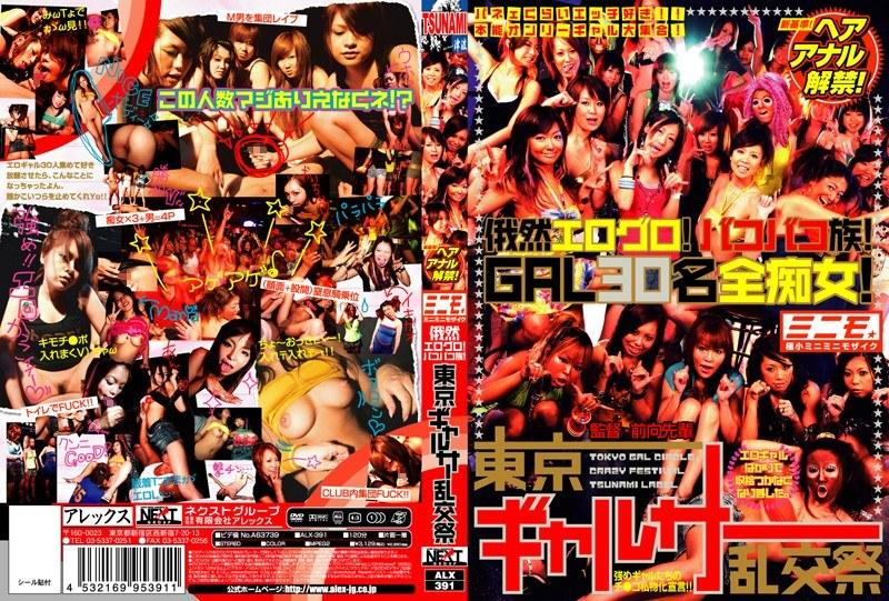 東京ギャルサー乱交祭