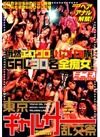 (h_259alx00391)[ALX-391] 東京ギャルサー乱交祭 ダウンロード