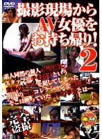 (h_259alx00427)[ALX-427] 撮影現場からAV女優をお持ち帰り! 2 ダウンロード