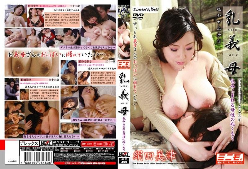 義母、絹田美津出演のsex無料熟女動画像。乳義母 包みこまれる母性のぬくもり