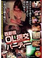 (h_259alx00454)[ALX-454] 西新宿OL援交パーティー ダウンロード