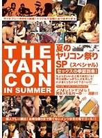 夏のヤリコン祭りSP ダウンロード