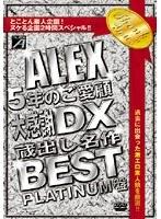 (h_259alx00578)[ALX-578] ALEX5年のご愛顧大感謝DX 蔵出し名作BEST PLATINUM盤 ダウンロード