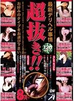 (h_259alx02005)[ALX-2005] 最新デリヘル事情 超抜き!! ダウンロード