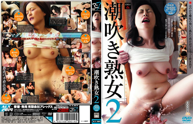 潮吹き熟女 2