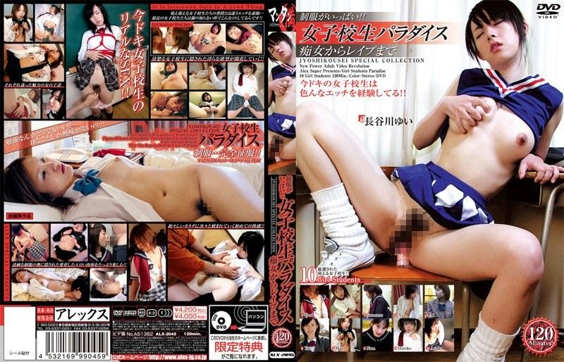 制服の女の子、長谷川ゆい出演のsex無料えろ ろり動画像。女子校生パラダイス