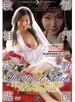 SEXカウンセラー青山愛のスピリチュアルFUCK