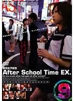 夜光女子校生 After School Time EX. ダウンロード