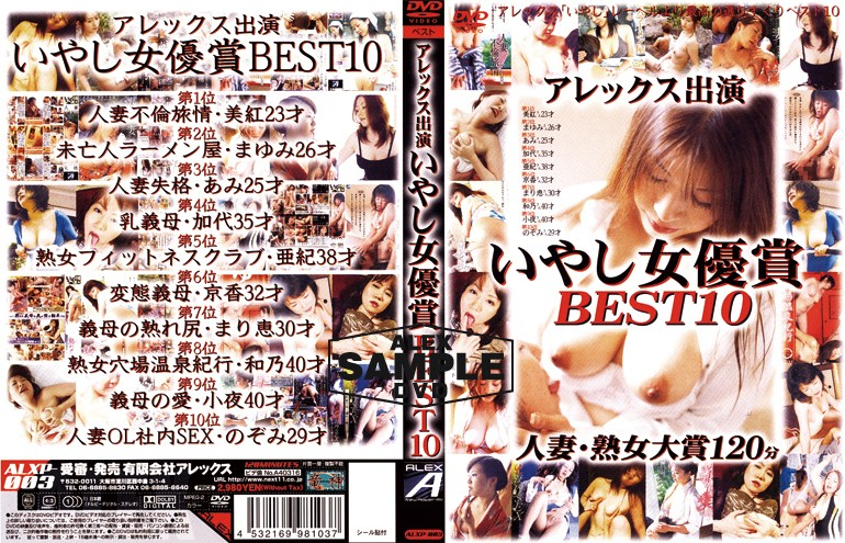[ALXP-003] アレックス出演いやし女優賞BEST10