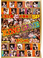 人気女優20人大集合!! KING GAME スペシャル ダウンロード