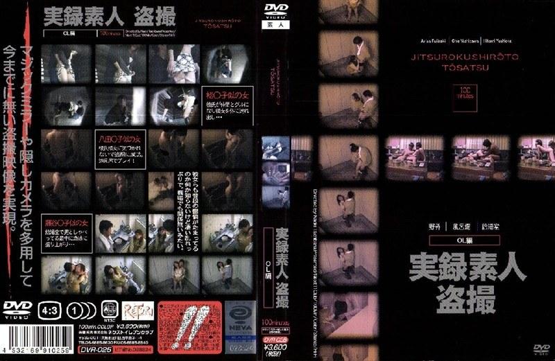 [DVR-025] 実録素人盗撮 OL編