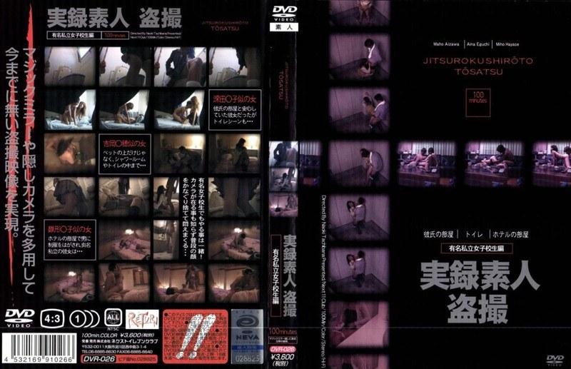 [DVR-026] 実録素人盗撮 有名私立女子校生編