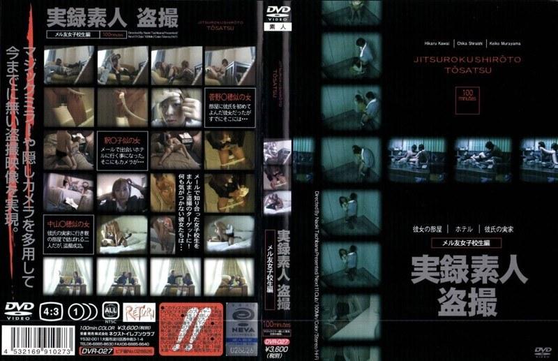 [DVR-027] 実録素人盗撮 メル友女子校生編