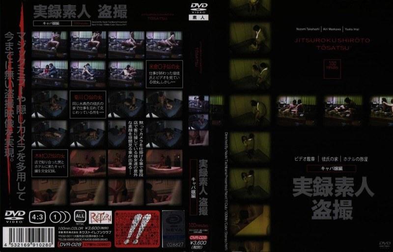 [DVR-028] 実録素人盗撮 キャバ嬢編