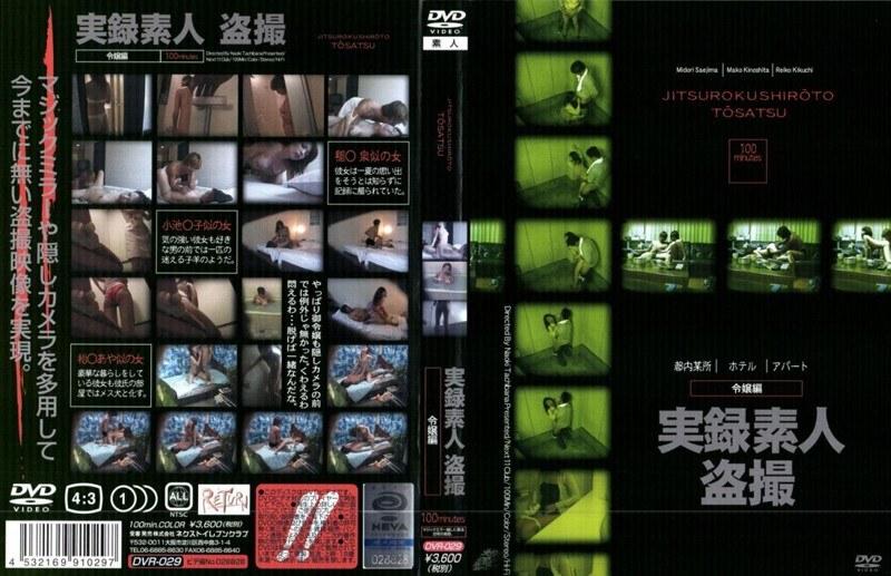 [DVR-029] 実録素人盗撮 令嬢編