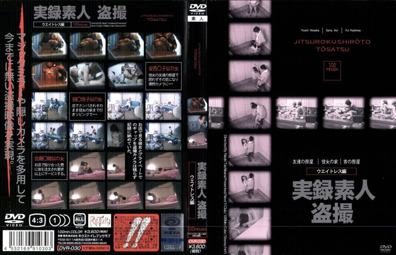 [DVR-030] 実録素人盗撮 ウエイトレス編