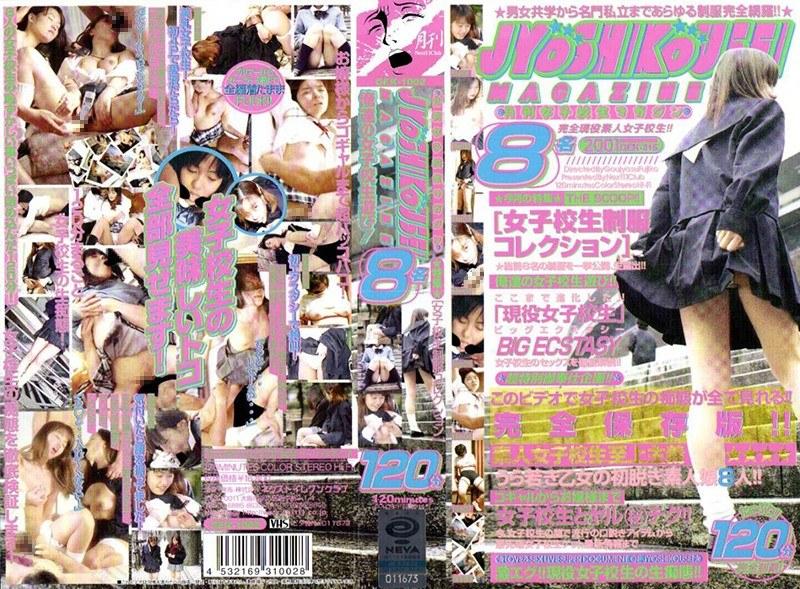 [GEK-1002] 月刊女子校生マガジン