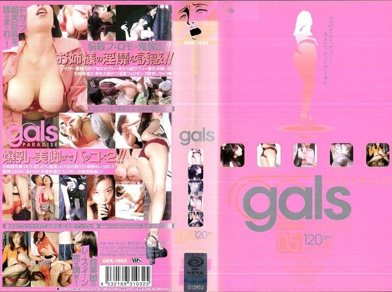 [GEK-1032] 月刊お姉様~甘い香りに誘われて~ GEK