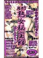 月刊熟女秘宝館溢れる ラブジュース ダウンロード
