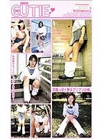 女子校生 月刊CUTIE ダウンロード