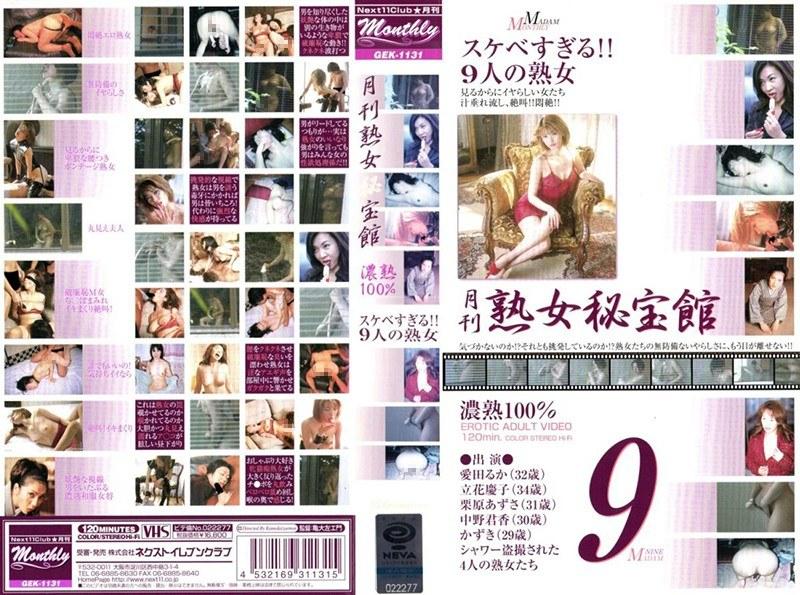 熟女、愛田るか出演の4P無料動画像。月刊熟女秘宝館 濃熟100%