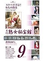 (h_259gek01131)[GEK-1131] 月刊熟女秘宝館 濃熟100% ダウンロード