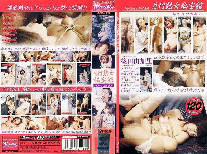 淫乱のナース、桜田由加里出演の縛り無料動画像。月刊熟女秘宝館 終わりなき欲求