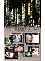 (h_259gek01193)[GEK-1193] 月刊裏風俗潜入レポート ダウンロード