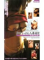 月刊べっぴん人妻通信 妻の顔から女の顔へ ダウンロード