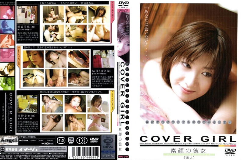 [IMG-044] COVER GIRL 素顔の彼女