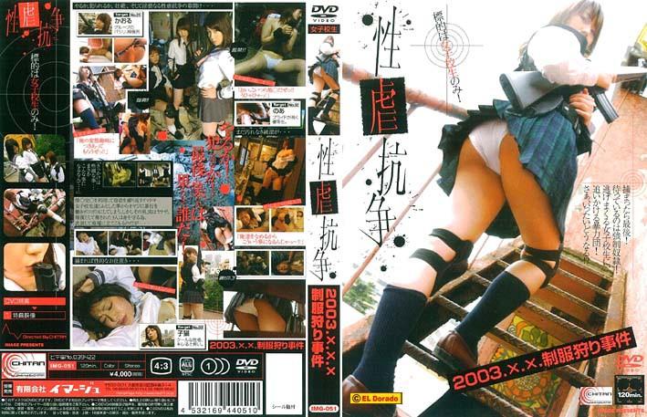 性虐抗争 2003.x.x.x制服狩り事件