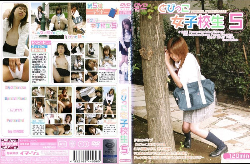 [IMG-056] とびっこ女子校生 5 学生服