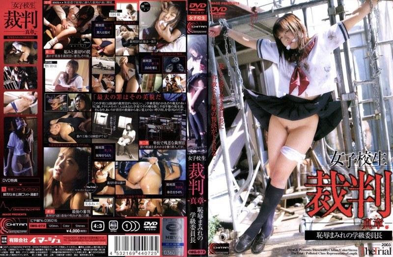 女子校生、川村瞳出演の拘束無料美少女動画像。裁判-真章-