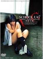 「SCHOOL U・G 性虐学級」のパッケージ画像