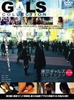 東京ギャルズコレクション#01〜04