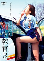 (h_259img00121)[IMG-121] 猥褻自動車学校 痴女教官 3 ダウンロード