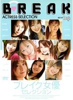 (h_259img00129)[IMG-129] ブレイク女優セレクション ダウンロード