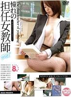 (h_259img02001)[IMG-2001] 憧れの担任 女教師DX ダウンロード
