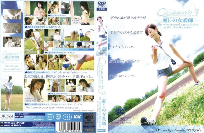 [IMGS-013] Queen's 3 麗しの女教師