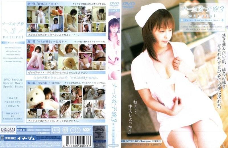 [IMGS-031] ナース女子寮 3 natural