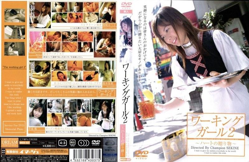 [IMGS-037] ワーキングガール 2 柴崎ゆうか フェラ