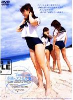 (h_259imgs00040)[IMGS-040] 卒業旅行in沖縄 永遠のスクール水着 ダウンロード