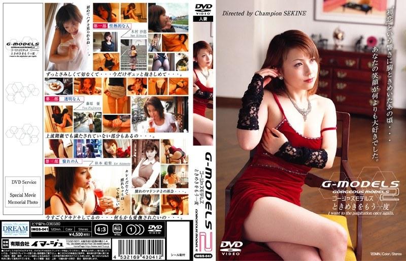ランジェリーの奥様、秋本絵梨出演の無料熟女動画像。G-MODELS 2