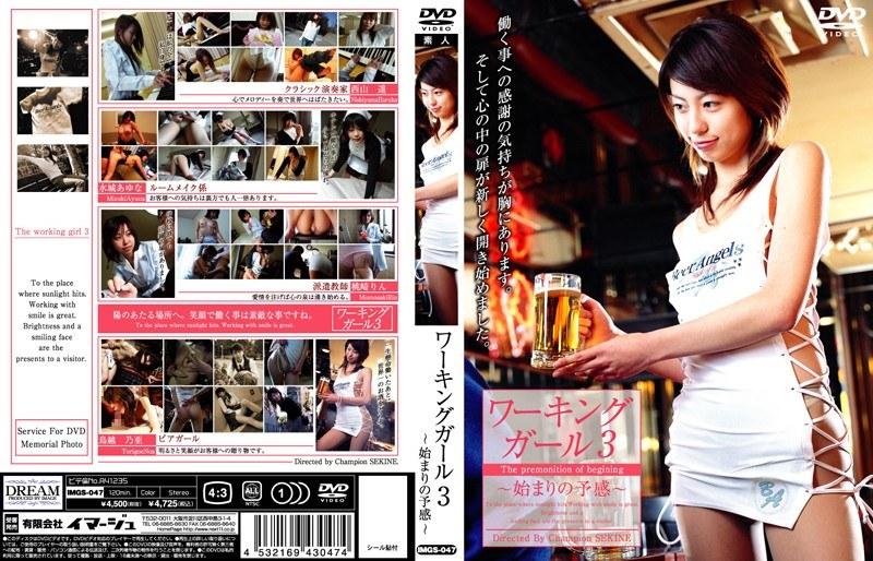 GS-047 ワーキングガール 3 〜始まりの予感〜