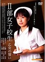 2部女子校生 乙女の誓い ダウンロード