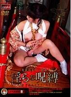 (h_259imgs00084)[IMGS-084] 鬼龍院家の三姉妹 淫らな呪縛 ダウンロード