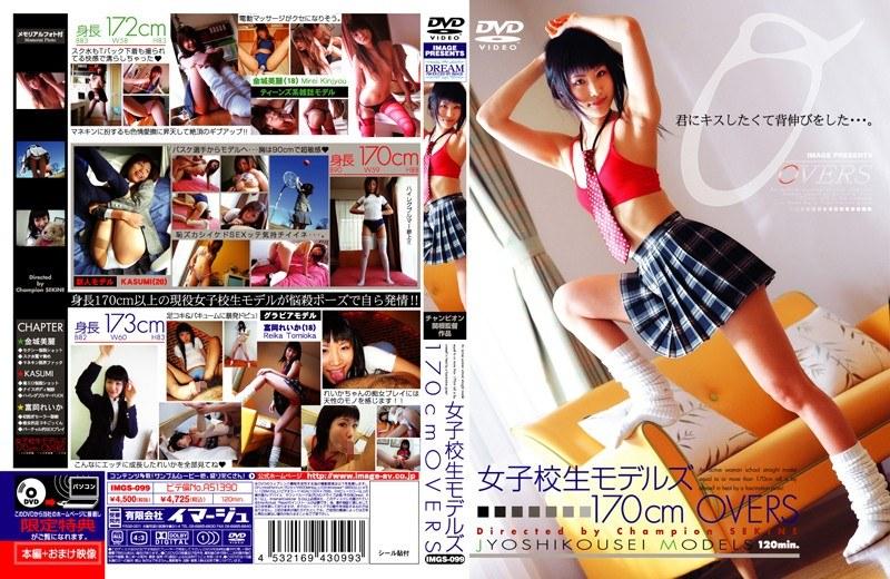 スクール水着のモデル、富岡れいか出演のグラビア無料美少女動画像。女子校生モデルズ 170cmOVERS