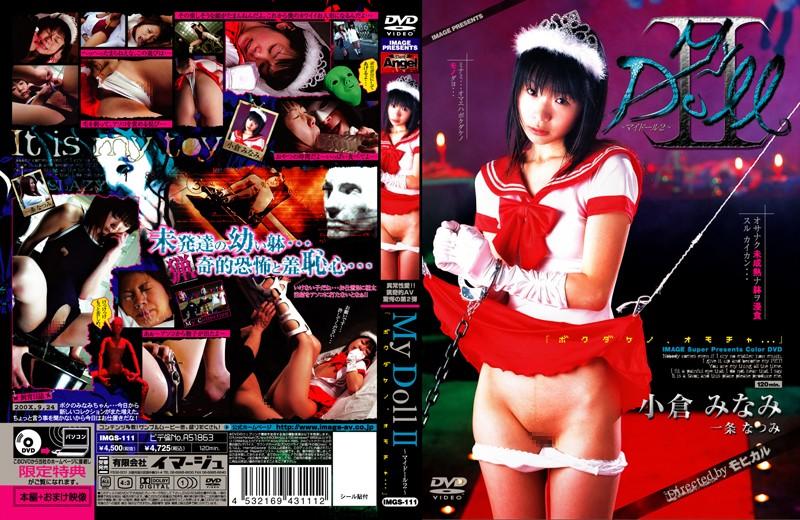 ロリのOL、小倉みなみ(愛沢かな)出演の羞恥無料美少女動画像。My Doll 2
